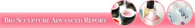 バイオスカルプチュア(上級)講習会レポート