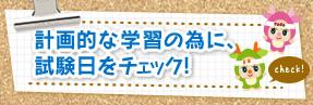 【2015年】試験日チェックカレンダー♪