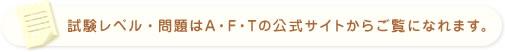 試験レベル・問題はA・F・Tの公式サイトからご覧になれます。