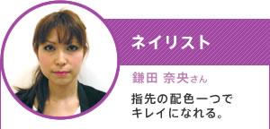 ネイリスト/鎌田 奈央さん/指先の配色一つでキレイになれる。