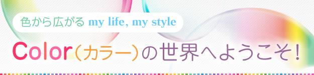 色から広がるmy life, my style Color(カラー)の世界へようこそ!